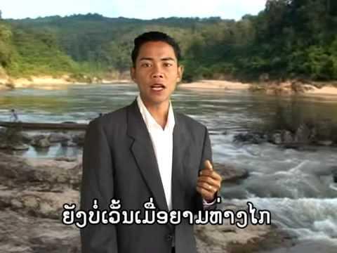 ເພງ ແຜ່ນດິນທອງแผ่นดินทอง(xekong laos)