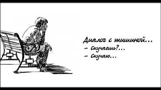 Диалог с тишиной... Скучаешь?... Скучаю...