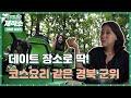 [고독한 여행가 ] 데이트 코스 걱정 끝 ‼😎 경북 군위를 가다‼ I 생방송투데이 - YouTube