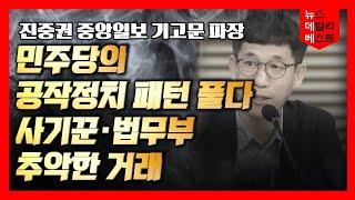 진중권 언론사 기고문 파장...민주당의 공작정치 패턴 …
