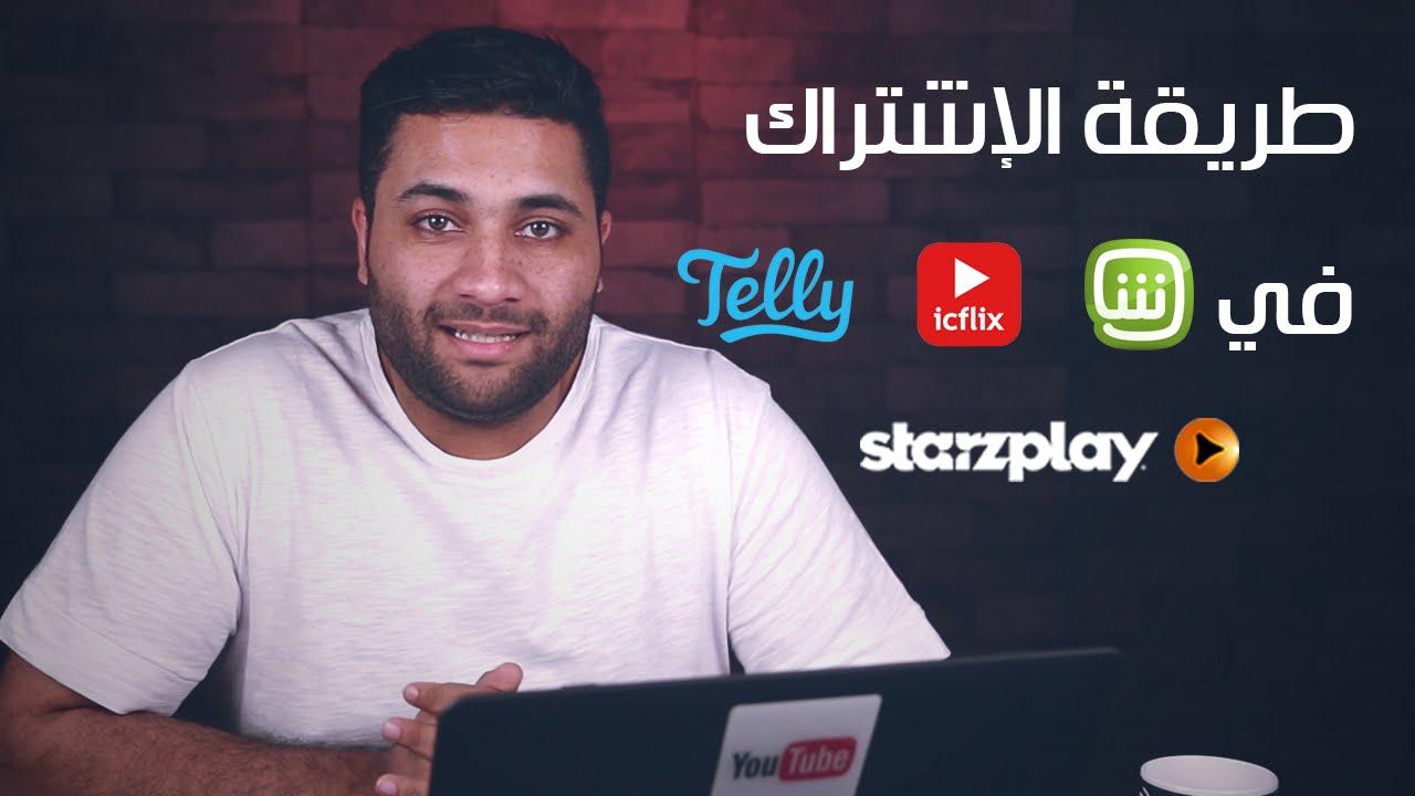 طريقة الإشتراك بخدمات شاهد نت و Telly و Starzplay و Icflix Youtube