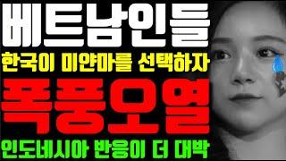 한국을 조롱하고 비난하던  베트남 국민들 한국 정부가 …