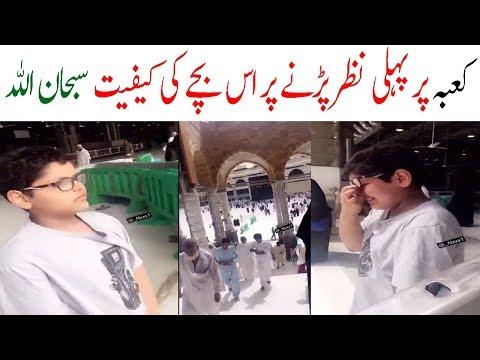 Heart Touching Video** Saudi Arabia**Khana Kaaba live**Makkah Madina News