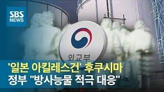 """'일본 아킬레스건' 후쿠시마…정부 """"방사능물 적극 대응"""" / SBS"""