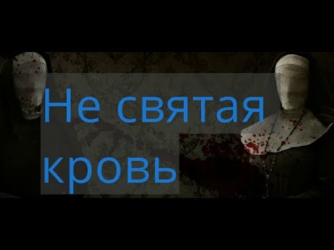 Обзор фильма Святая Агата* (2018)