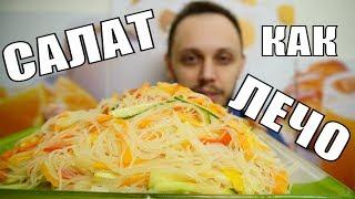 Новогодний салат с фунчозой и вкусом лечо просто и вкусно