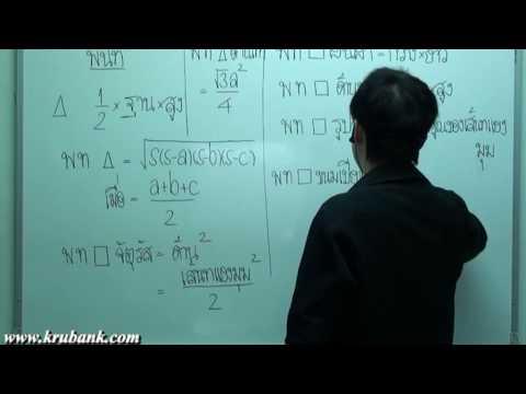 พื้นที่ผิวและปริมาตร ม 3  คณิตศาสตร์ครูพี่แบงค์ part 1