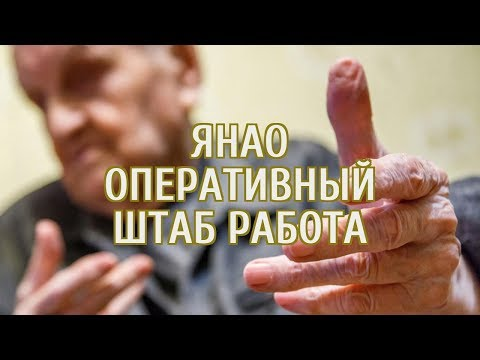🔴 Из-за коронавируса на Ямале ввели ограничения для пожилых людей