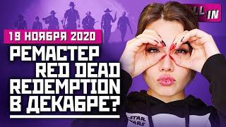 PS5 в России, Far Cry 6 в мае, Hitman 007, ремастер Red Dead Redemption Игровые новости ALL IN 19.11 смотреть онлайн в хорошем качестве бесплатно - VIDEOOO