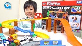 トミカの3WAYジャンプどうろセット【がっちゃん5歳】トミカシステム thumbnail