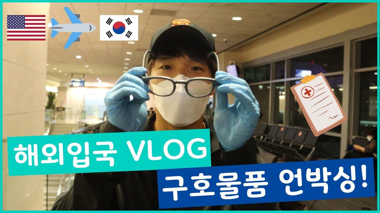 미국에서 한국 입국과정 & 자가격리 구호물품 언박싱!! (해외입국자 vlog)