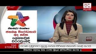 Ada Derana Lunch Time News Bulletin 12.30 pm - 2018.09.05 Thumbnail