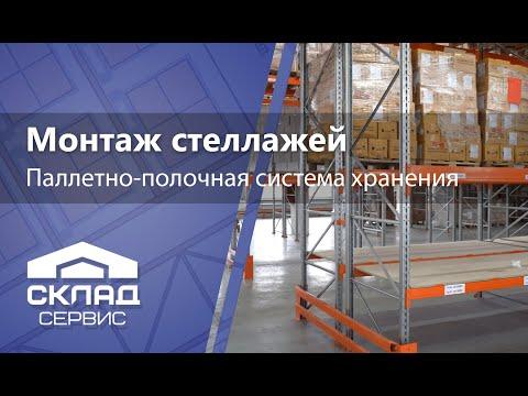 видео: Этапы установки (монтаж) паллетно-полочных стеллажей