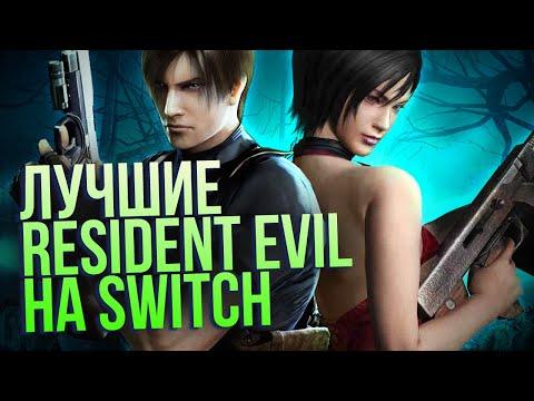 Лучшие Resident Evil