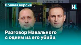 Телефонный разговор Навального с одним из его убийц. Полная версия