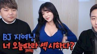 최군과 남순을 당황하게 만든 BJ지여닝! 오늘따라 조금(!?) 달라보이는 이유는..? [oh Hot] - KoonTV