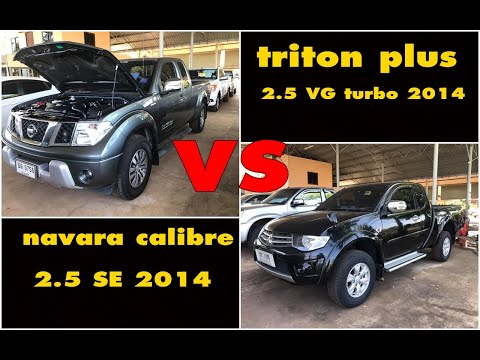 Navara calibre VS Triton plus เครื่อง 2.5 ปี 2014 รุ่นไหนแจ่มสุด