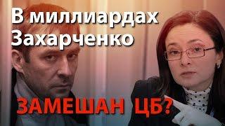 В миллиардах Захарченко замешан ЦБ?