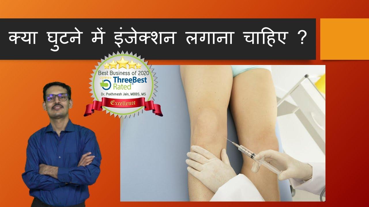 Injection for Osteoarthritis.क्या घुटने में इंजेक्शन लगाना चाहिए ?