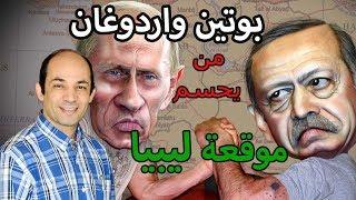 لماذا  يثير وجود الروس فى ليبيا كل هذا الذعر فى الغرب؟