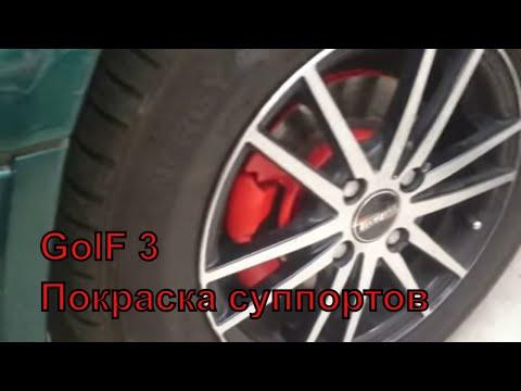 Гольф-3 Volkswagen Golf III покраска тормозных суппортов и дисков