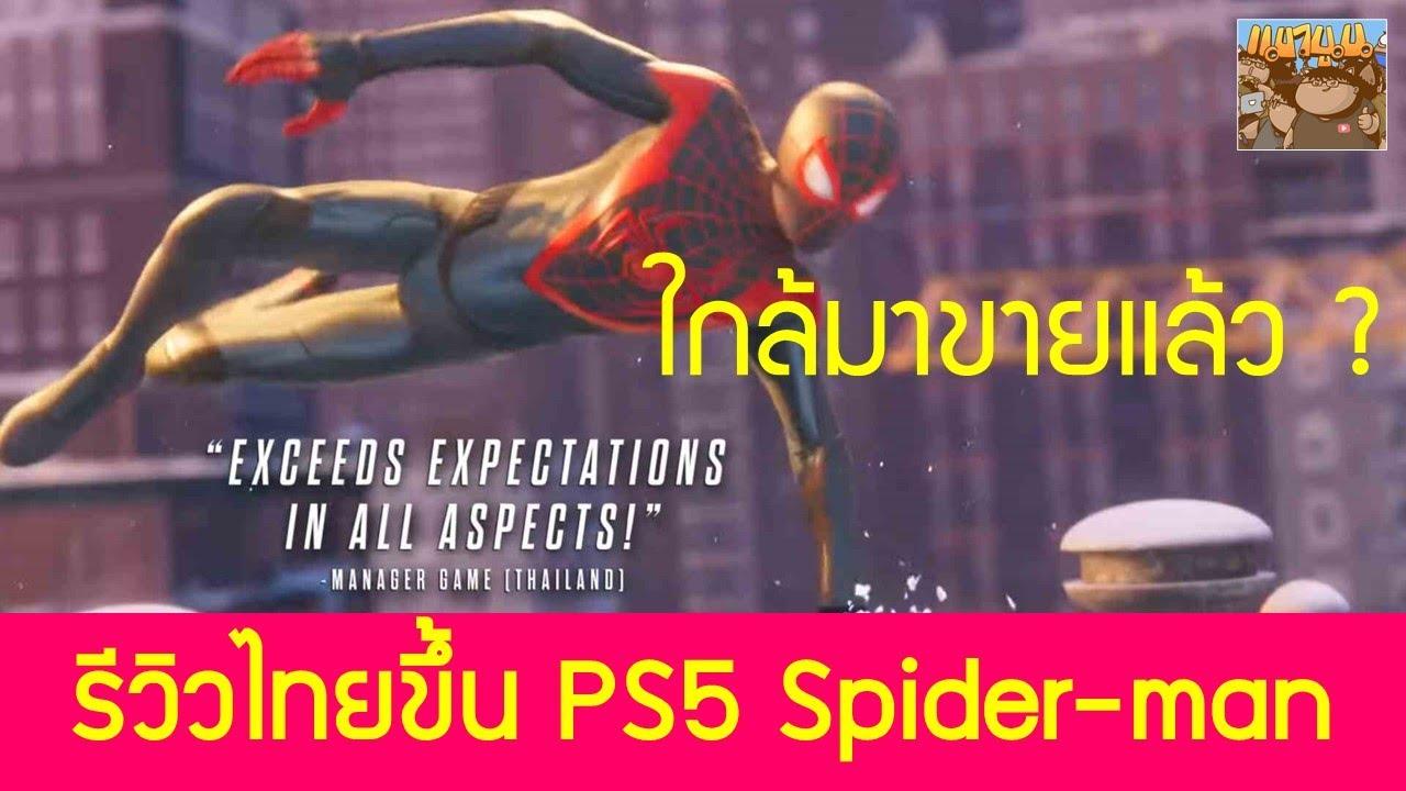 รีวิวประเทศไทยขึ้นในวิดิโอโฆษณา PS5 Spider-man นี่อาจเป็นสัญญาณใกล้ขายเครื่อง ?