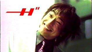 """ハイブリッド携帯、H""""(エッジ)CM(1999年)"""