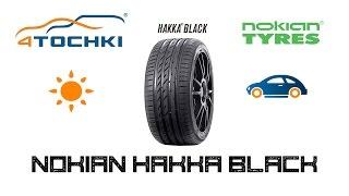 Летняя шина Nokian Hakka Black на 4 точки. Шины и диски 4точки - Wheels & Tyres 4tochki(Летняя шина Nokian Hakka Black на 4 точки. Шины и диски 4точки - Wheels & Tyres 4tochki Высокоскоростная летняя шина Nokian Hakka..., 2016-03-09T08:02:12.000Z)
