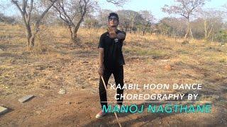 Kaabil hoon Dance Choreography | Lyrical Hiphop