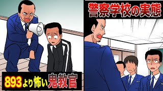 【漫画】弱肉強食の世界!893より怖い鬼教官の末路・・・(スカッとする話)【マンガ動画】