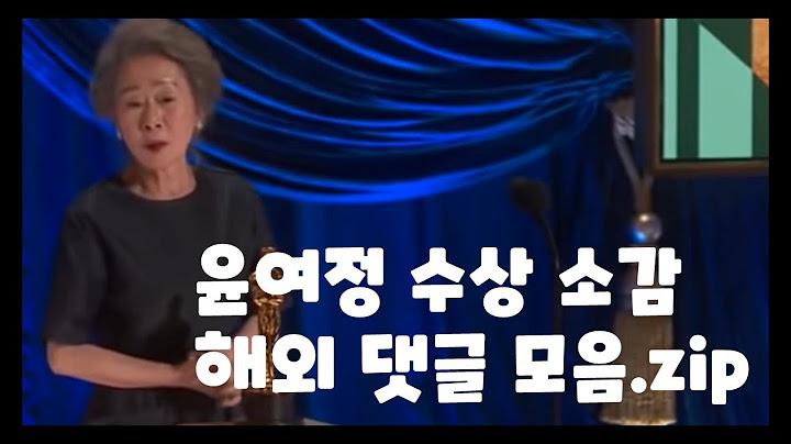 윤여정 오스카 소감 해외 반응은 어땠을까? 👀🔥