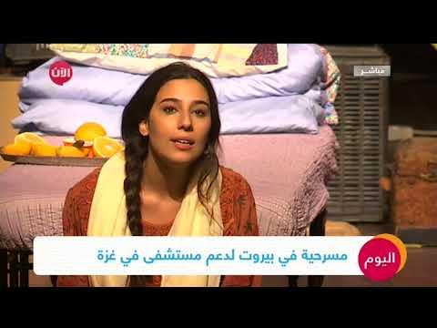 مسرحية في بيروت لدعم مستشفى في غزة  - 17:24-2018 / 5 / 21