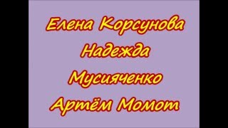 Самойловка.Поют-Елена Корсунова,Надежда Мусияченко,Артём Момот