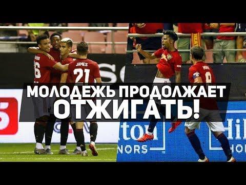 Тоттенхэм 1:2 Манчестер Юнайтед | Молодежь продолжает отжигать!