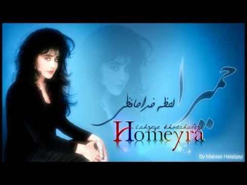 Homeyra - Lahzeye Khodahafezi HD