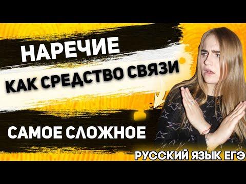 ЕГЭ Русский Язык 2020 | Задание 2 | Наречие как средство связи предложений | Примеры из ЕГЭ