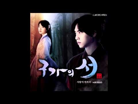 Download Lee Sang Gon (이상곤) - 사랑이 아프다 (Love Hurts) [Gu Family Book OST Part.2]