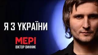 МЕРІ – Я z України (2016) [Full Album]