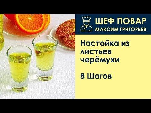 Настойка из листьев черёмухи . Рецепт от шеф повара Максима Григорьева