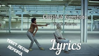 Childish Gambino - This Is America(ПЕРЕВОД\ТЕКСТ)