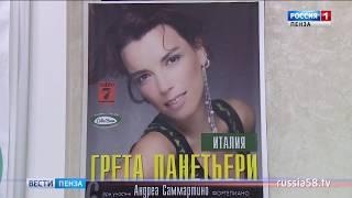 В областной филармонии выступит известная певица Грета Панетьери