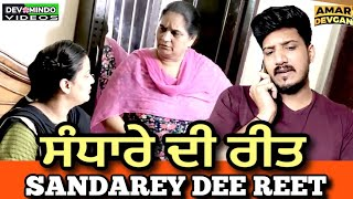 ਸੰਧਾਰੇ ਦੀ ਰੀਤ | Mr Mrs Devgan | Amar Devgan | Chachi Charanjit Kaur | Mindo | Short FIlm