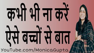 Things You should Never Say to Your Child - Parenting Tips for Teenagers in Hindi - Monica Gupta