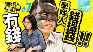 地獄式慳錢法 半年儲三萬【理財真人Show】第一季Ep.7