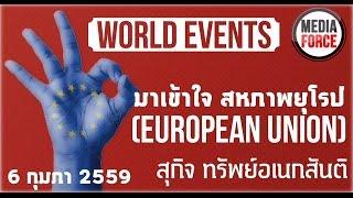 มาเข้าใจ สหภาพยุโรป (European Union) สุกิจ ทรัพย์เอนกสันติ รายการ World Events 6feb2016