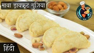 Mawa Gujiya Recipe | Karanji | Indian Sweets Recipes | Gujia For Festivals