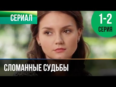 ▶️ Сломанные судьбы 1 и 2 серия - Мелодрама   Фильмы и сериалы - Русские мелодрамы - Видео онлайн