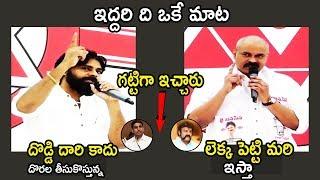 Naga Babu and Pawan Kalyan Speeches While Naga Babu Joining In Janasena Party | Life Andhra Tv