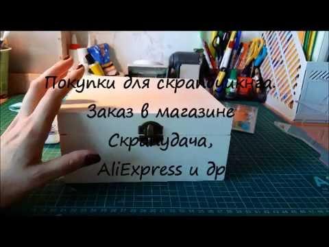 Покупки для скрапбукинга. Заказ в магазине Скрапудача, AliExpress и др.