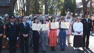 町田三天神のうちのひとつ『菅原神社』で行われた「文化財防火デー消防...